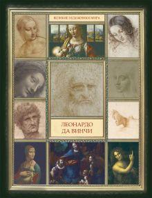 - Леонардо да Винчи обложка книги