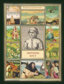 - Иероним Босх обложка книги