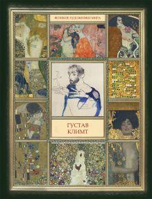 - Густав Климт обложка книги