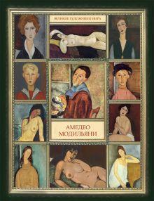 - Амедео Модильяни обложка книги