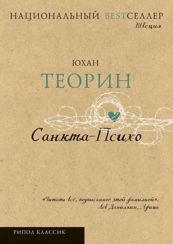 Санкта-Психо Теорин Ю.