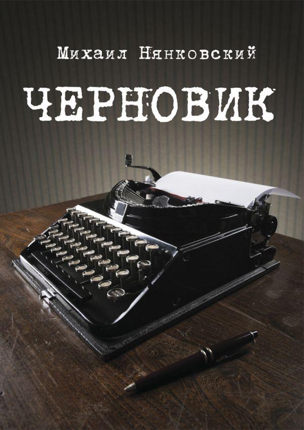Черновик Нянковский М.А.