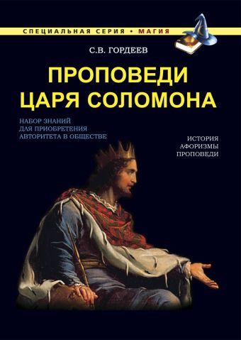 Проповеди царя Соломона Гордеев С.В.