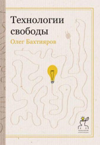 Технологии свободы Бахтияров О.Г.