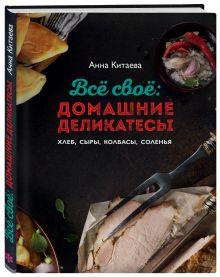 Анна Китаева - Готовим дома сыр, колбасу, хлеб обложка книги