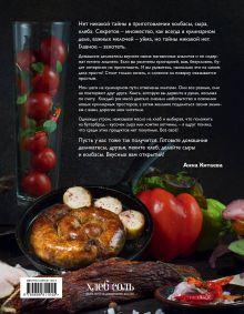 Обложка сзади Всё своё: домашние деликатесы. Хлеб, сыры, колбасы, соленья Анна Китаева