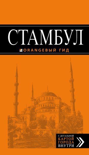 Стамбул: путеводитель + карта. 6-е издание, испр. и доп.