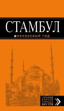 Тимофеев И.В. - Стамбул: путеводитель + карта. 6-е издание, испр. и доп. обложка книги