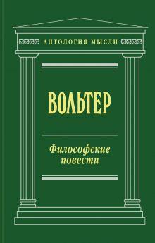 Обложка Философские повести Вольтер