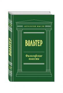 Вольтер - Философские повести обложка книги