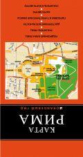 Рим: карта. 3-е изд., испр. и доп. от ЭКСМО