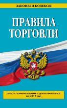 Правила торговли: текст с изм. и доп. на 2015 год