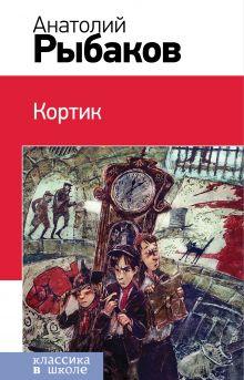 Обложка Кортик Анатолий Рыбаков