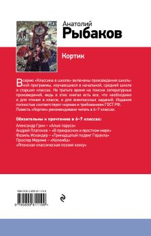 Обложка сзади Кортик Анатолий Рыбаков