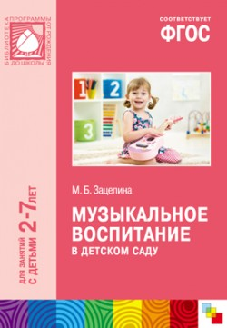 ФГОС Музыкальное воспитание в детском саду (2-7) Зацепина М. Б.