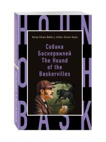 Конан Дойл А. - Собака Баскервилей = The Hound of the Baskervilles обложка книги