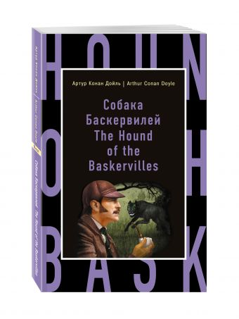Собака Баскервилей = The Hound of the Baskervilles Конан Дойл А.