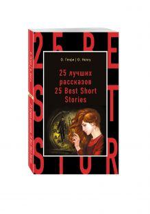 Генри О. - 25 лучших рассказов = 25 Best Short Stories обложка книги