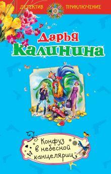Калинина Д.А. - Конфуз в небесной канцелярии обложка книги