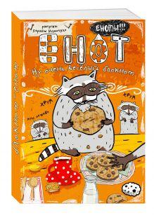 - Блокнот. Енот и печеньки (карманный формат) обложка книги