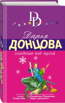 Донцова Д.А. - Хождение под мухой обложка книги