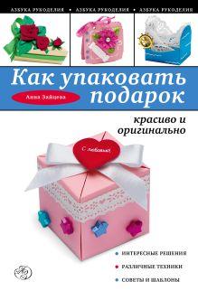 Как упаковать подарок красиво и оригинально