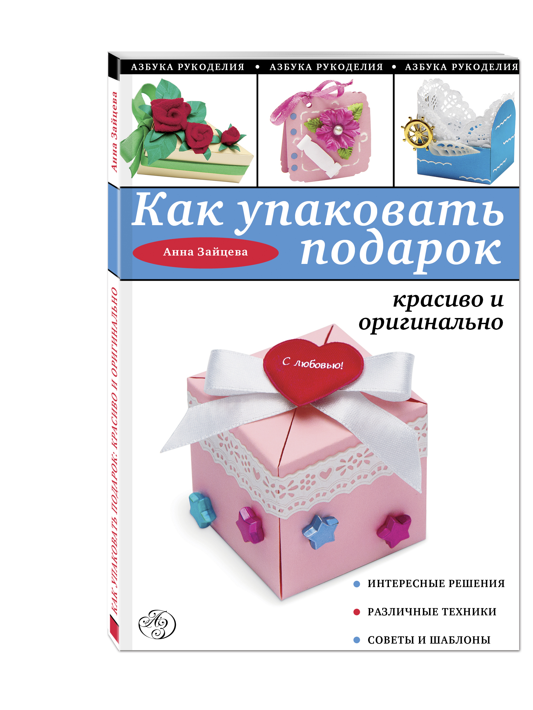 Как упаковать подарок красиво и оригинально ( Зайцева А.А.  )
