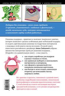 Обложка сзади Как упаковать подарок красиво и оригинально Зайцева А.А.