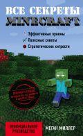 Все секреты Minecraft от ЭКСМО