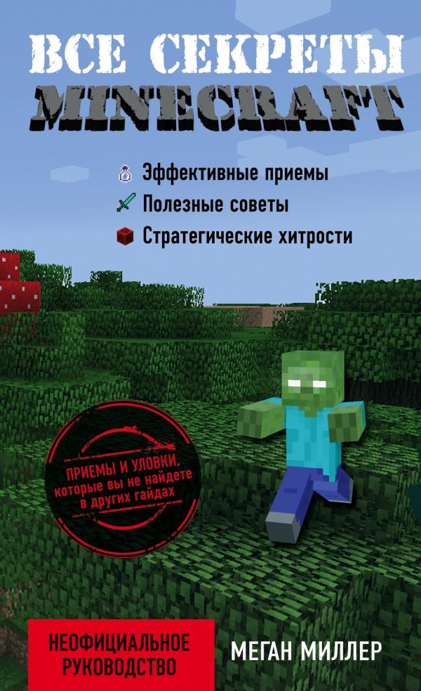 epub Всесекреты Minecraft. Строительство