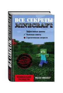 Миллер М. - Все секреты Minecraft обложка книги