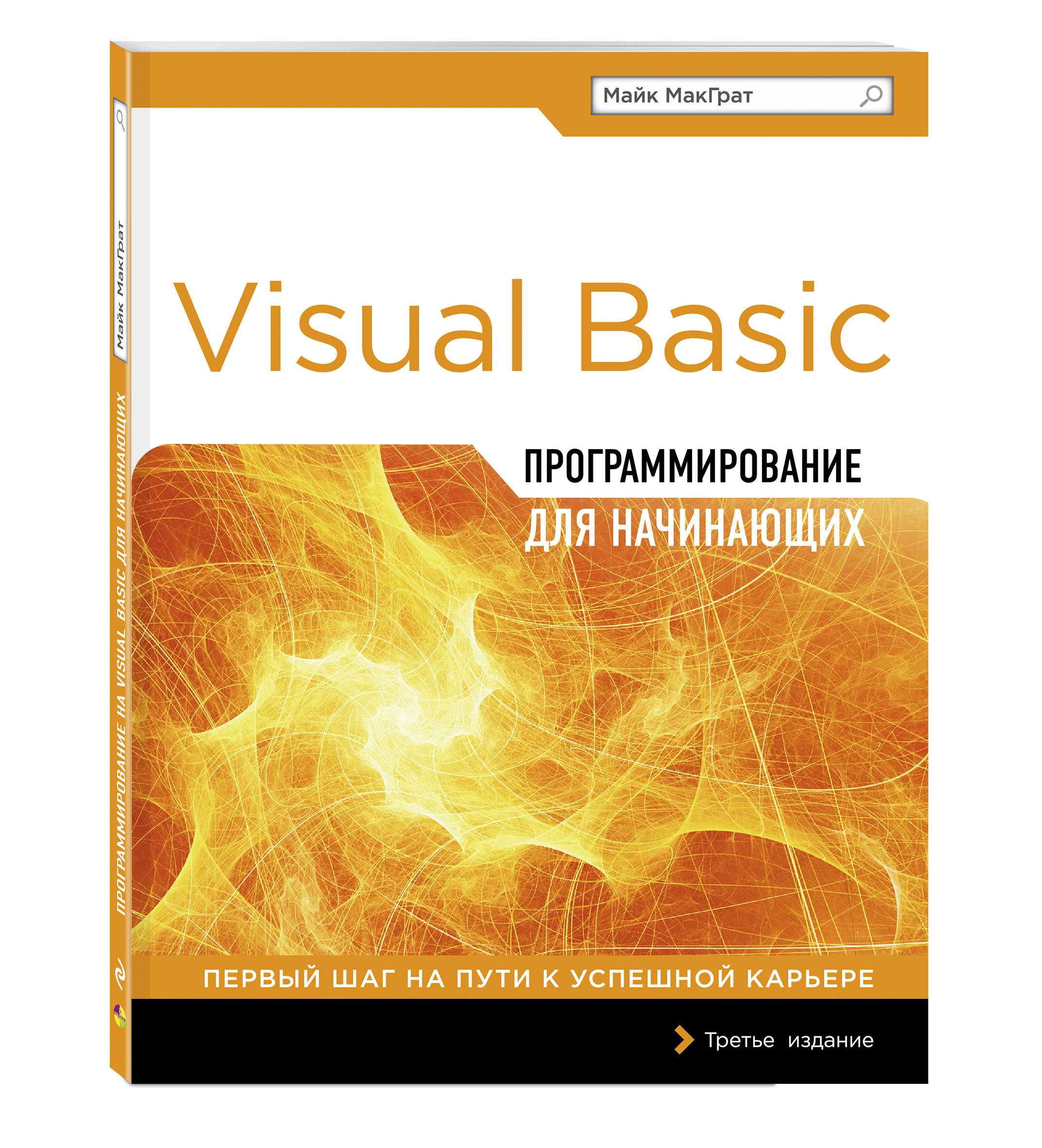 Программирование на Visual Basic для начинающих ( МакГрат М.  )