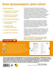Обложка сзади Программирование на Visual Basic для начинающих Майк МакГрат