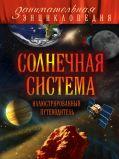 Солнечная система: иллюстрированный путеводитель от ЭКСМО