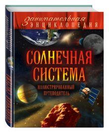 Добрыня Ю.М. - Солнечная система: иллюстрированный путеводитель обложка книги