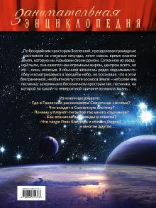 Обложка сзади Солнечная система: иллюстрированный путеводитель Юлия Добрыня