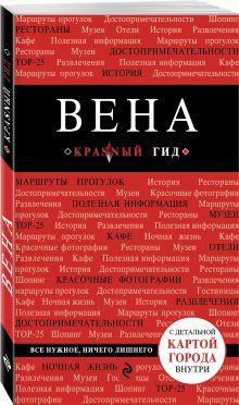 Пушкин В.А. - Вена. 4-е изд. обложка книги