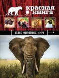 Атлас животных мира от ЭКСМО