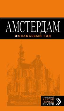 Шигапов А. - Амстердам. 4-е изд., испр. и доп. обложка книги