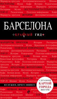 Перец И.Н. - Барселона. 4-е изд., испр. и доп. обложка книги