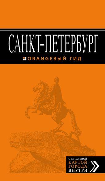 Санкт-Петербург: путеводитель + карта. 9-е изд., испр. и доп.