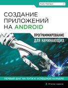 Купить Книга Создание приложений на Android для начинающих МакГрат М. 978-5-699-81145-8 Издательство u0022Эксмоu0022 ООО