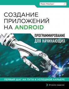 МакГрат М. - Создание приложений на Android для начинающих обложка книги