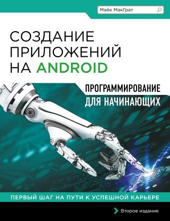 Создание приложений на Android для начинающих МакГрат М.