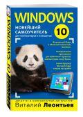 Windows 10. Новейший самоучитель от ЭКСМО
