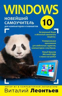 Обложка Windows 10. Новейший самоучитель Виталий Леонтьев