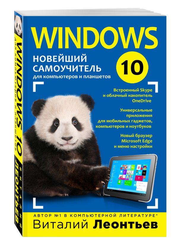 Windows 10. Новейший самоучитель Леонтьев В.П.