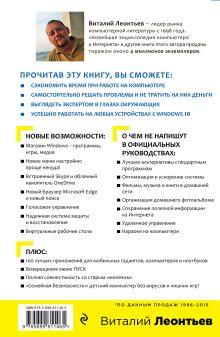 Обложка сзади Windows 10. Новейший самоучитель Виталий Леонтьев