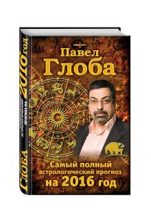 Глоба П.П. - Самый полный астрологический прогноз на 2016 год обложка книги