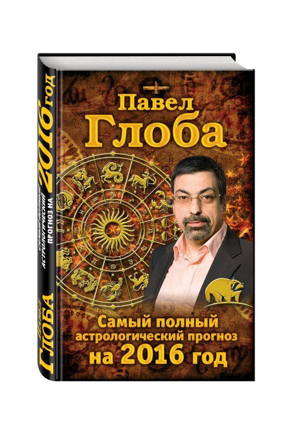 Самый полный астрологический прогноз на 2016 год Глоба П.П.